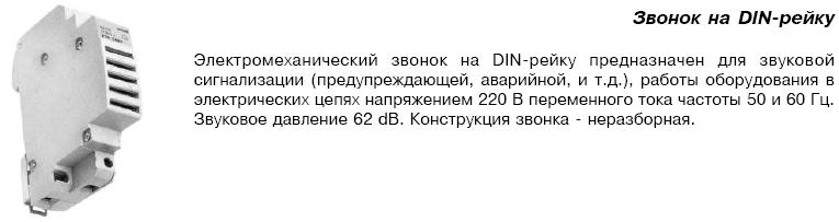 Звонок на Din-рейку SU 213 модульный купить Киев цена