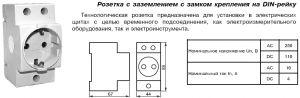 Розетка с заземлением AC30-5 модульная 16А купить Киев цена